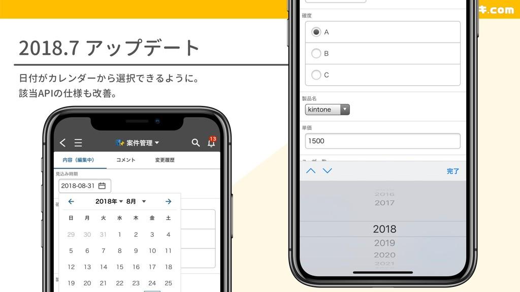 2018.7 アップデート 日付がカレンダーから選択できるように。 該当APIの仕様も改善。