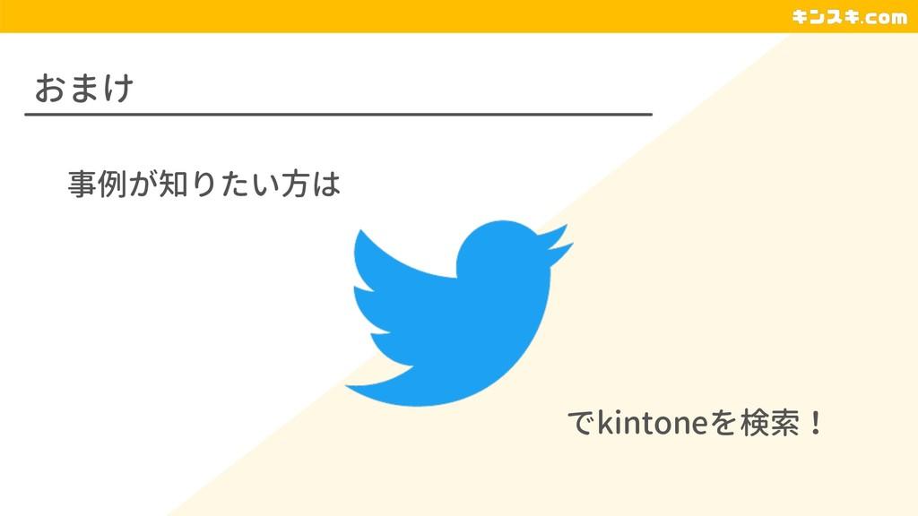 おまけ 事例が知りたい方は でkintoneを検索!