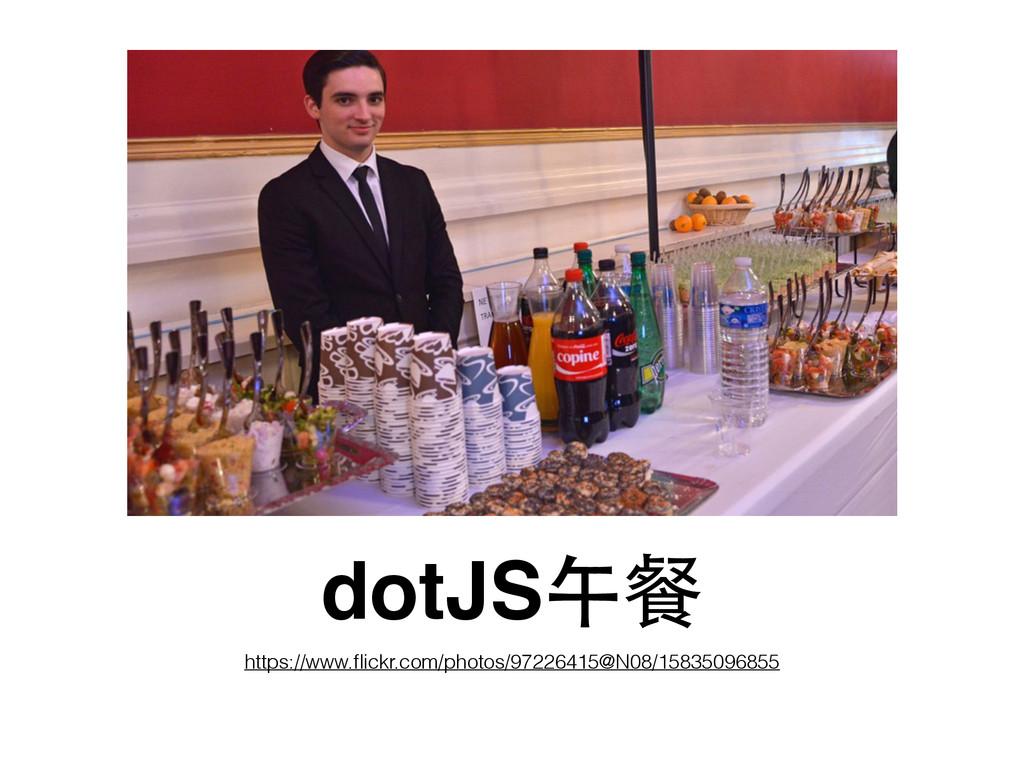 dotJS午餐 https://www.flickr.com/photos/97226415@N...