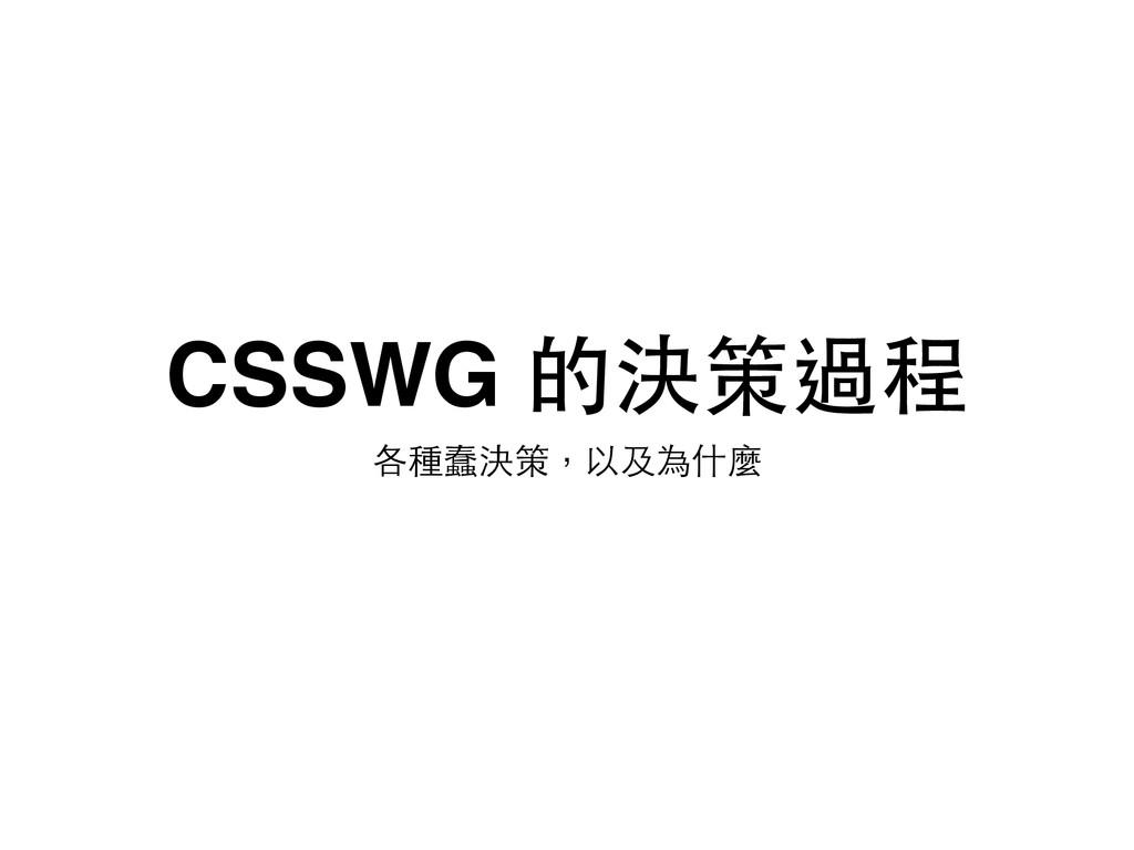 CSSWG 的決策過程 各種蠢決策,以及為什麼
