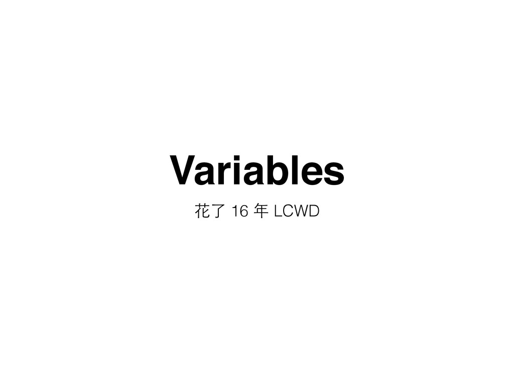 Variables 花了 16 年 LCWD
