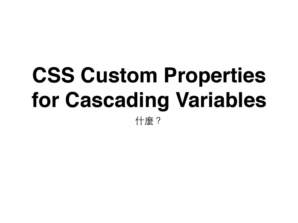 CSS Custom Properties for Cascading Variables 什...
