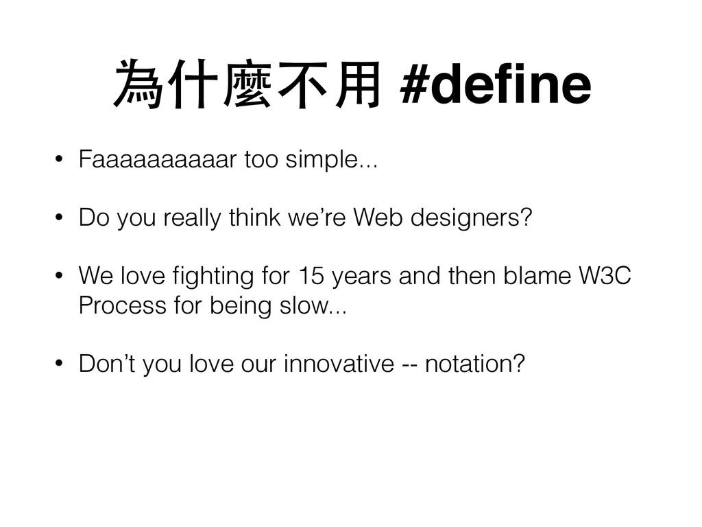 為什麼不⽤用 #define • Faaaaaaaaaar too simple... • Do...