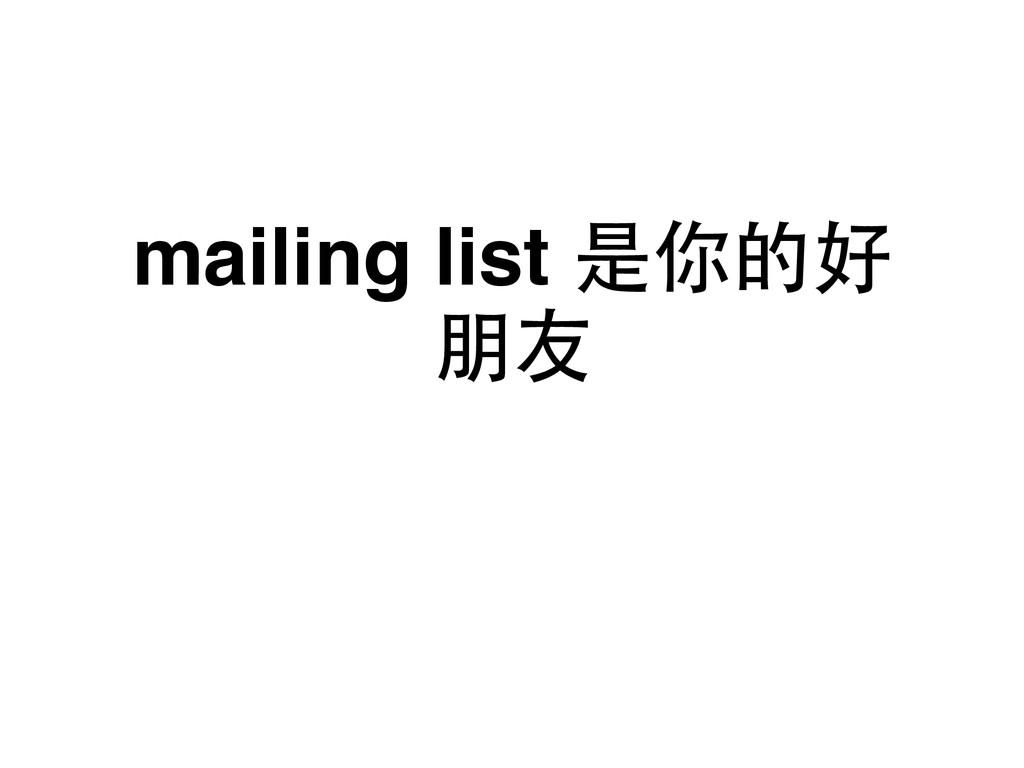 mailing list 是你的好 朋友