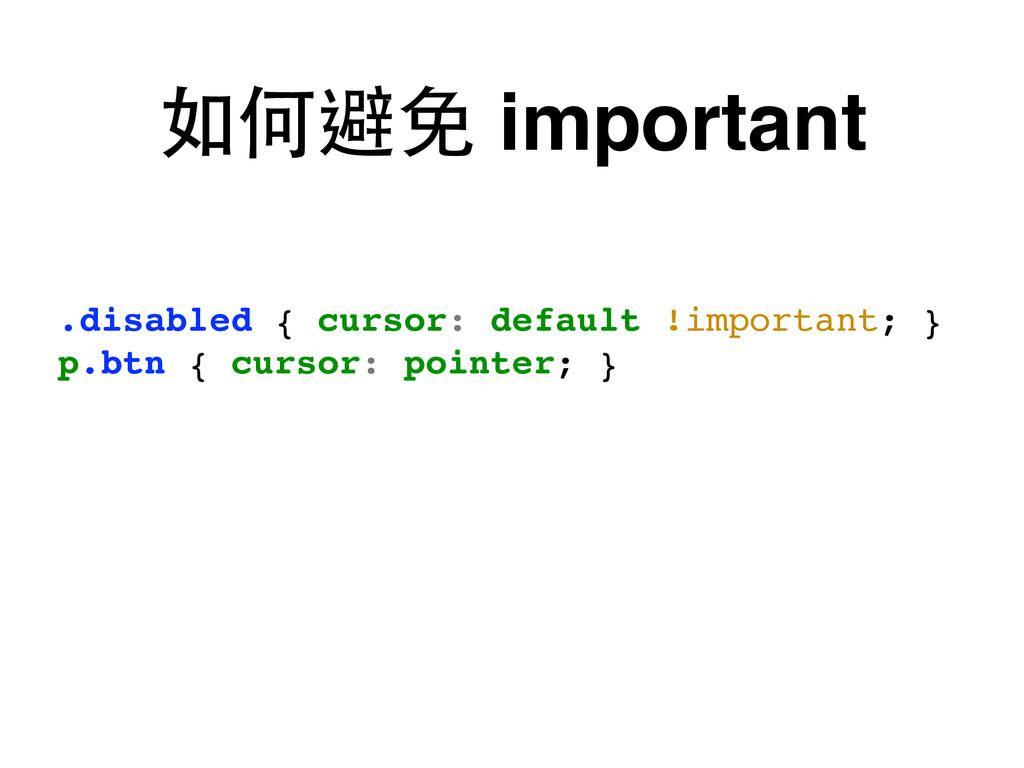如何避免 important .disabled { cursor: default !imp...