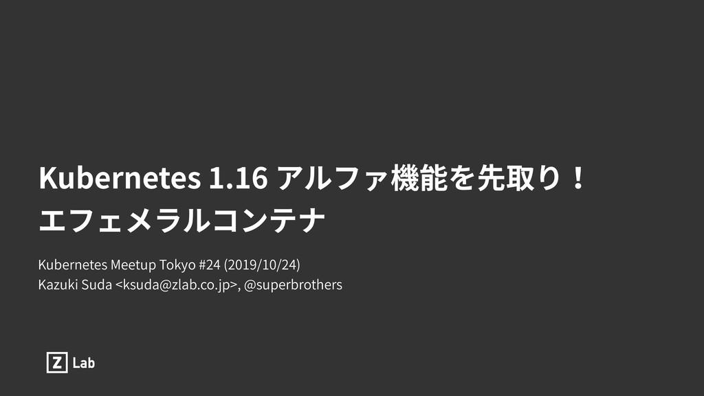 Kubernetes Meetup Tokyo #24 (2019/10/24) Kazuki...