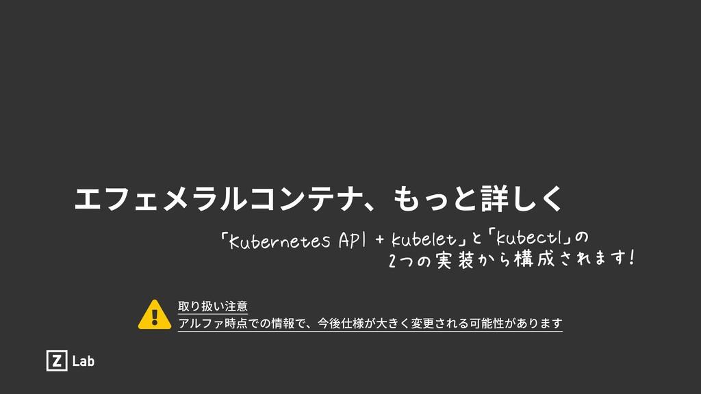 エフェメラルコンテナ、もっと詳しく 「Kubernetes API + kubelet」と「k...