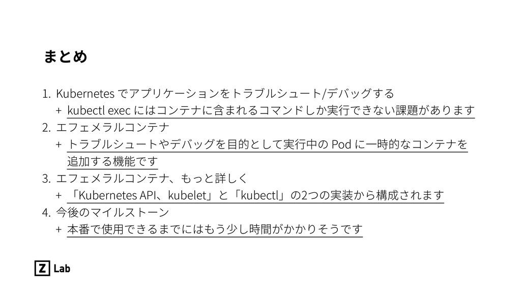 まとめ 1. Kubernetes でアプリケーションをトラブルシュート/デバッグする + k...