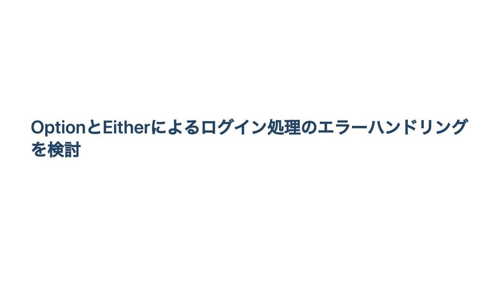 OptionとEitherによるログイン処理のエラーハンドリング を検討