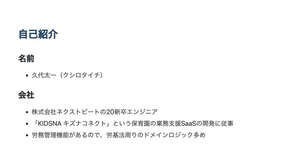 ⾃⼰紹介 名前 久代太⼀(クシロタイチ) 会社 株式会社ネクストビートの20新卒エンジニア 「...