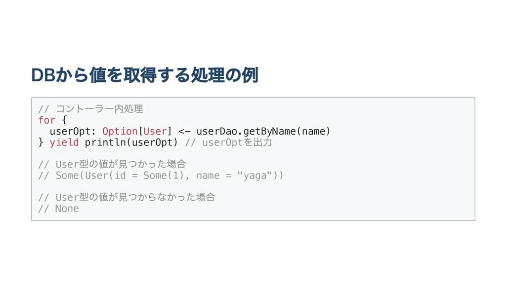 DBから値を取得する処理の例 // コントーラー内処理 for { userOpt: Opti...