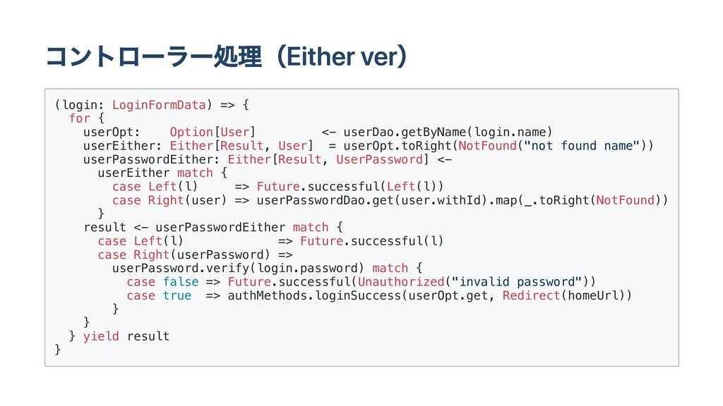 コントローラー処理(Either ver) (login: LoginFormData) =>...