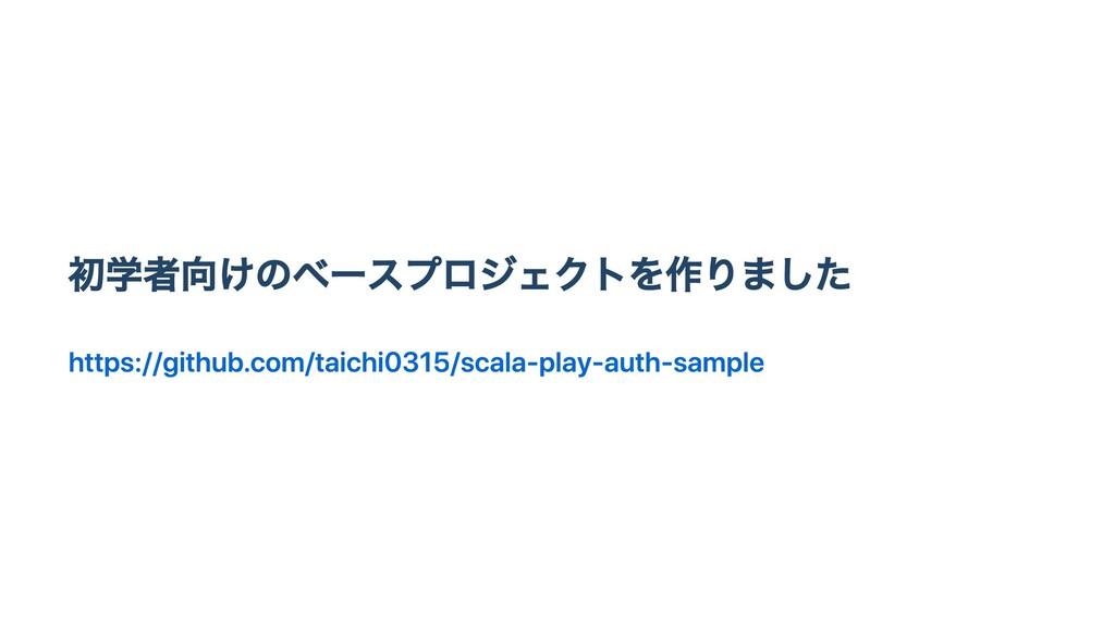 初学者向けのベースプロジェクトを作りました https://github.com/taichi...