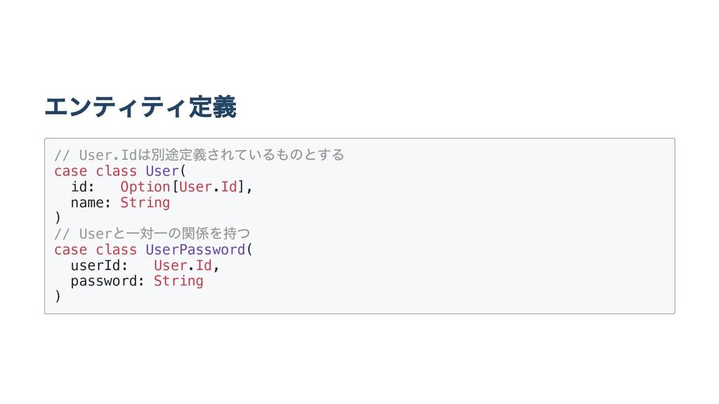 エンティティ定義 // User.Id は別途定義されているものとする case class ...