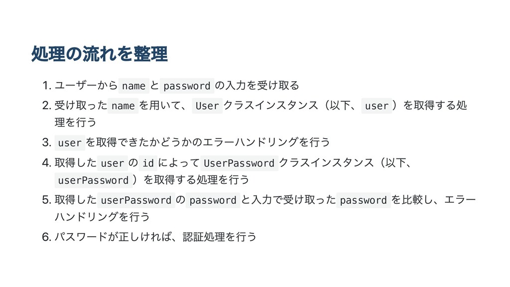 処理の流れを整理 . ユーザーから name と password の⼊⼒を受け取る . 受け...
