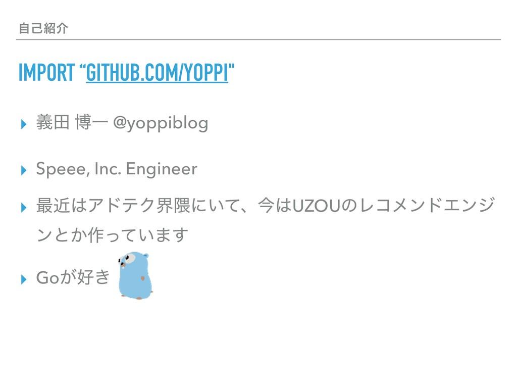 "ࣗݾհ IMPORT ""GITHUB.COM/YOPPI"" ▸ ٛా തҰ @yoppibl..."