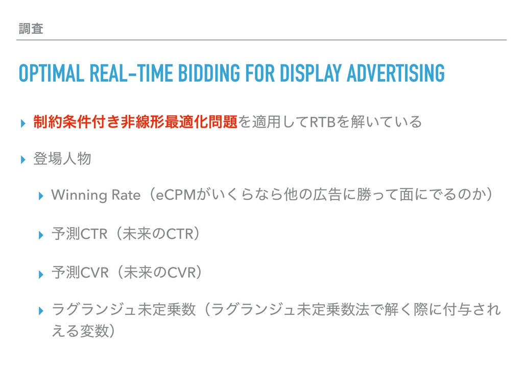 ௐࠪ OPTIMAL REAL-TIME BIDDING FOR DISPLAY ADVERT...