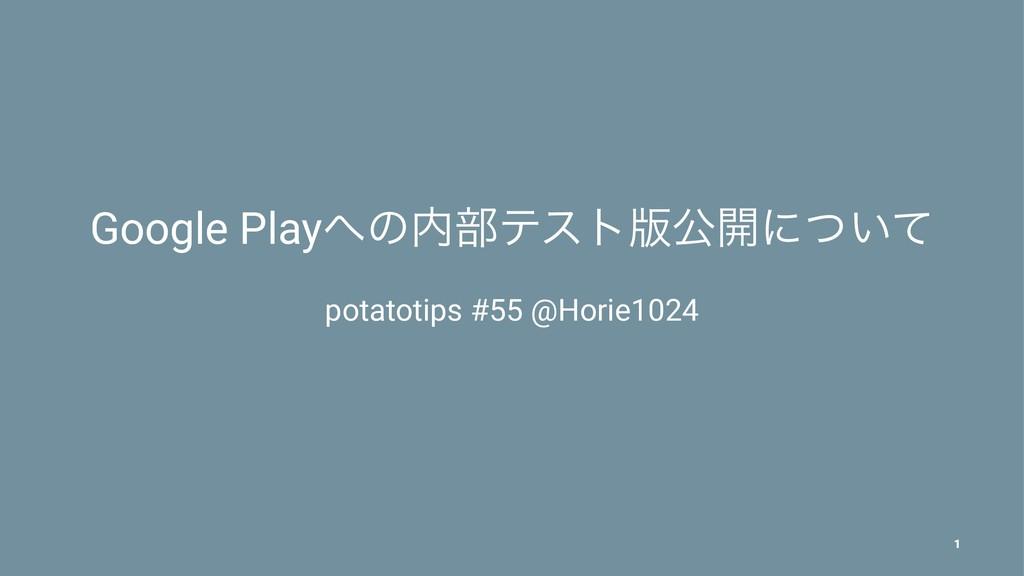 Google Playͷ෦ςετ൛ެ։ʹ͍ͭͯ potatotips #55 @Horie...