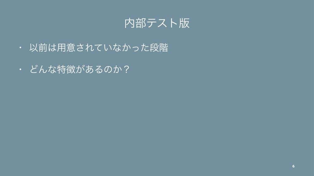 ෦ςετ൛ • Ҏલ༻ҙ͞Ε͍ͯͳ͔ͬͨஈ֊ • ͲΜͳಛ͕͋Δͷ͔ʁ 6