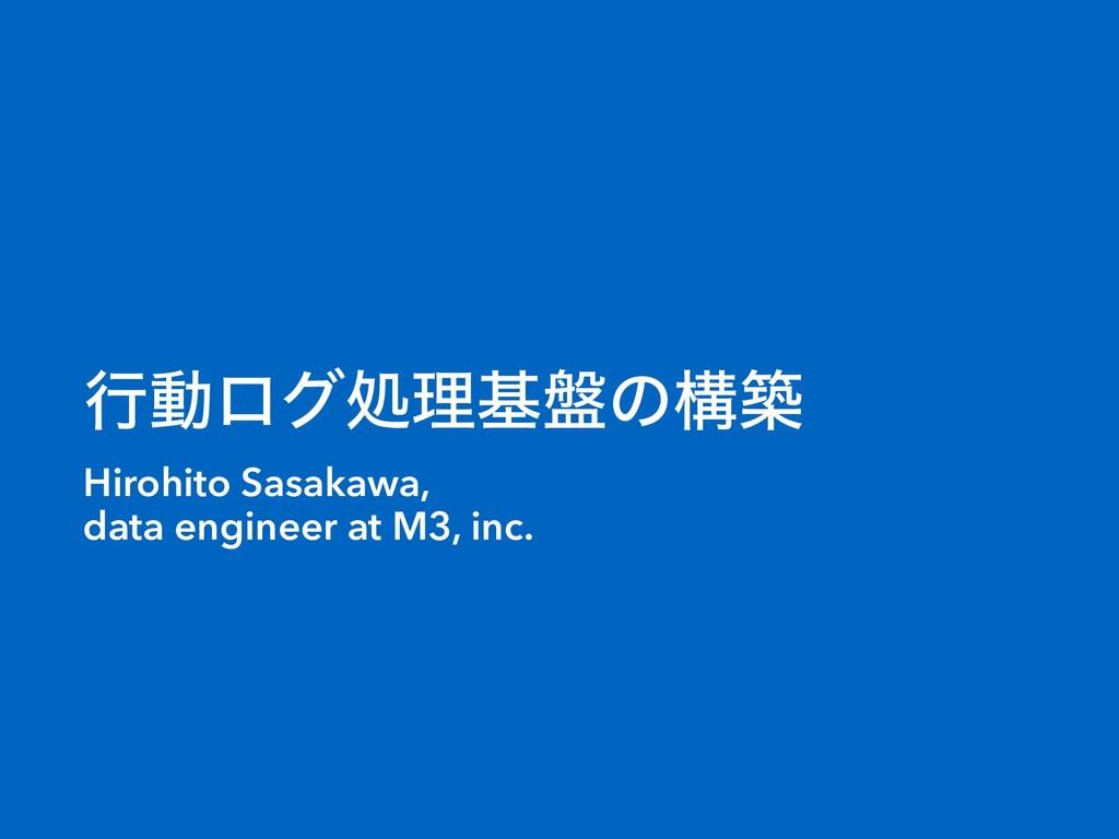 ߦಈϩάॲཧج൫ͷߏங Hirohito Sasakawa, data engineer at...