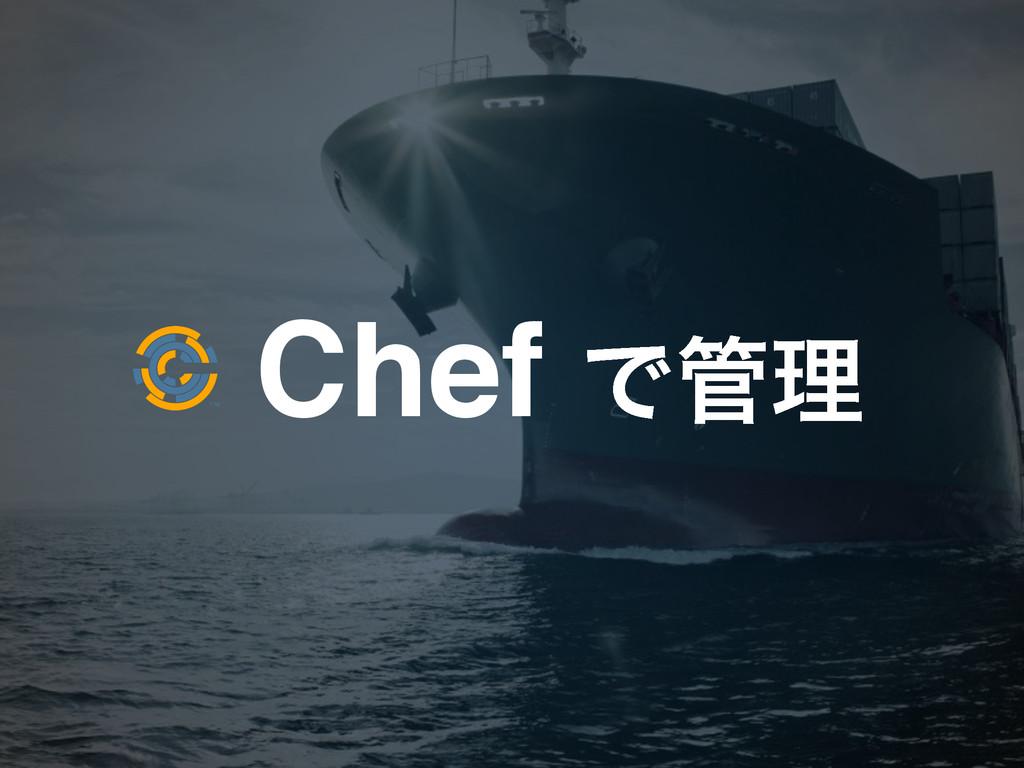 Chef Ͱཧ