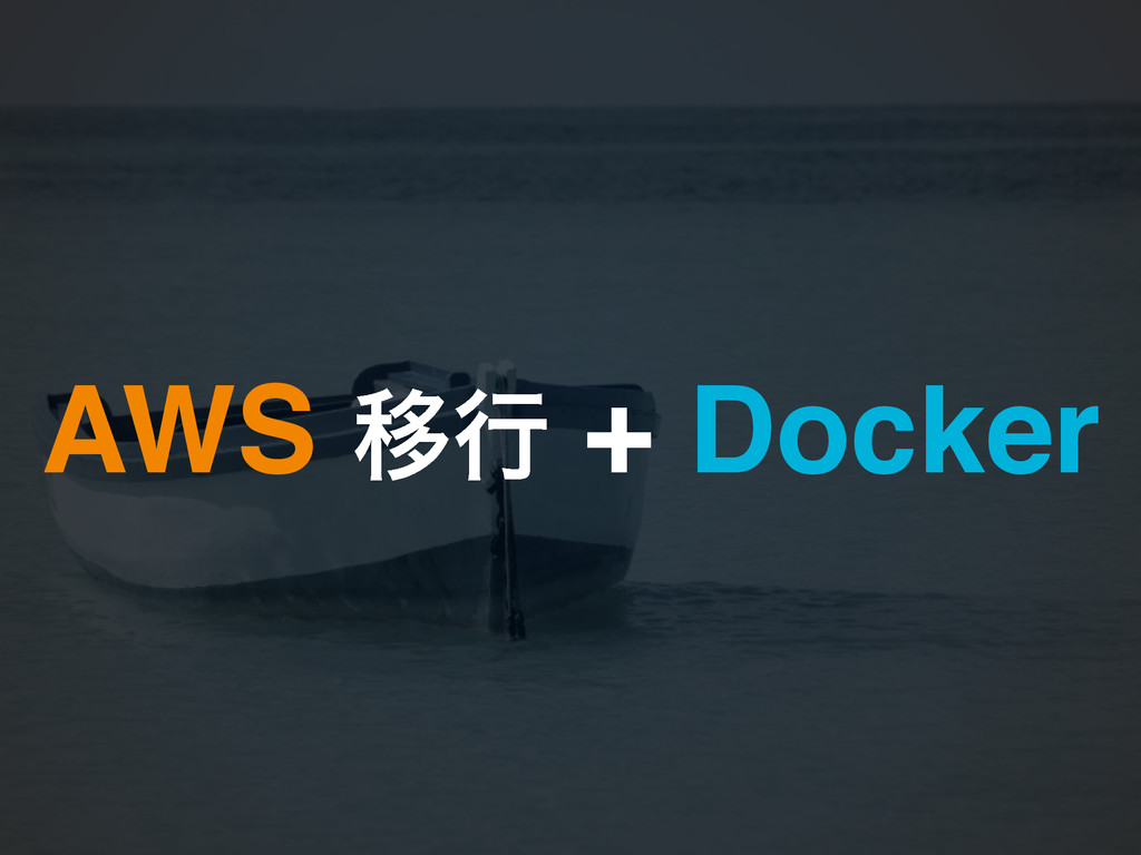 AWS Ҡߦ + Docker