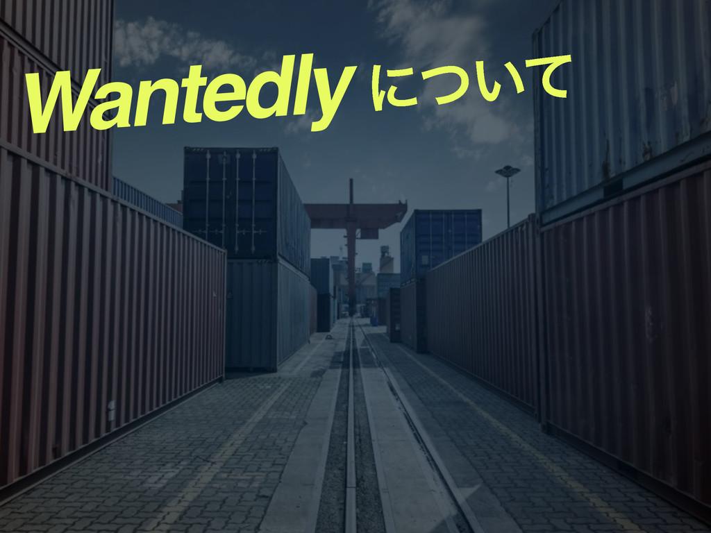 Wantedly ʹ͍ͭͯ