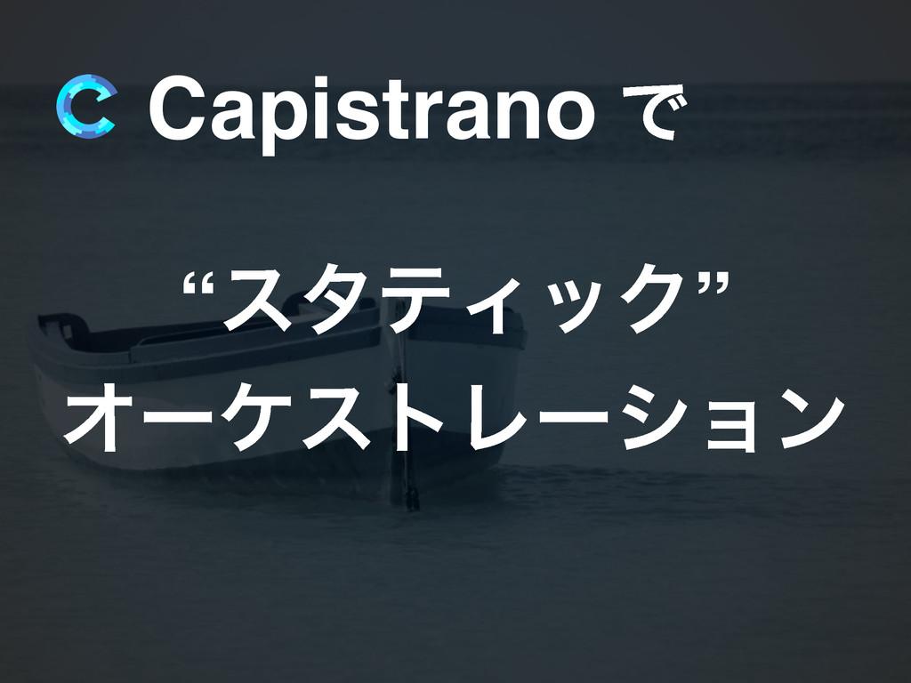 "Capistrano Ͱ ""ελςΟοΫ""! ΦʔέετϨʔγϣϯ"