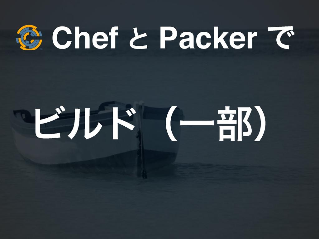 Chef ͱ Packer Ͱ ϏϧυʢҰ෦ʣ