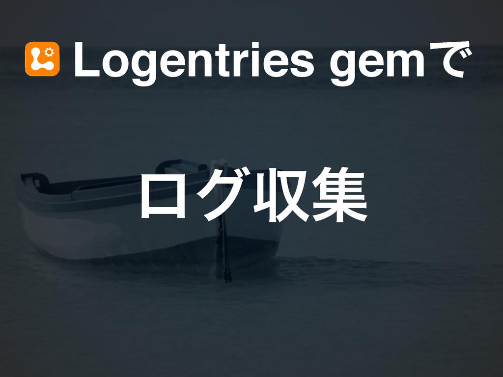 Logentries gemͰ ϩάऩू