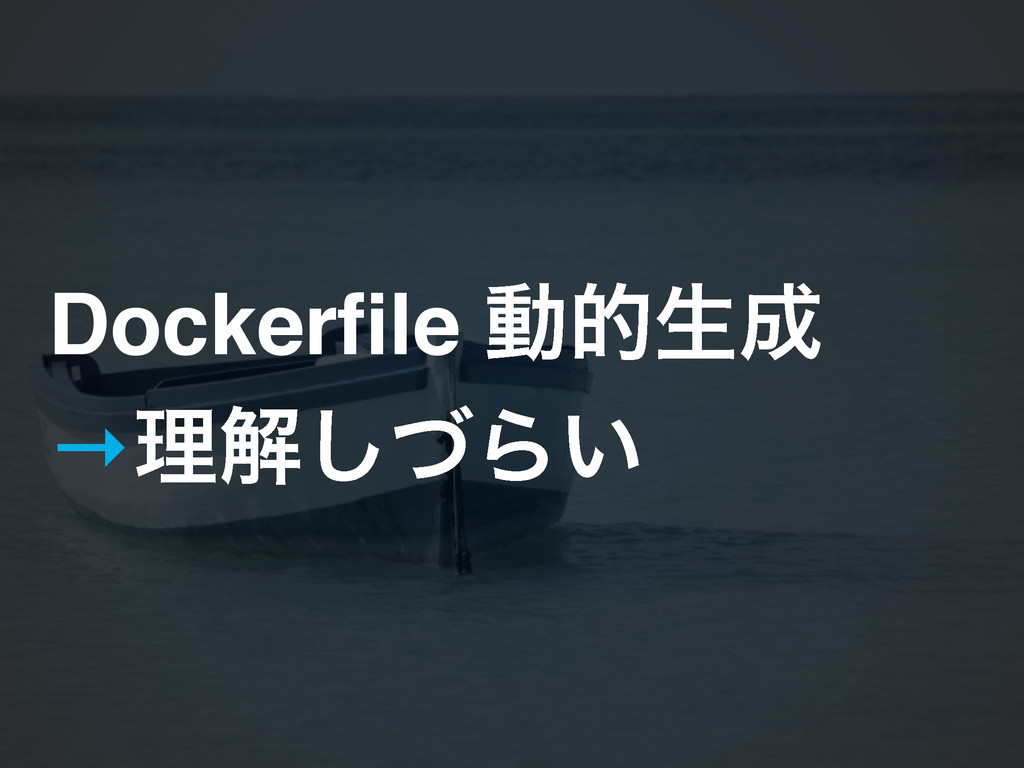 Dockerfile ಈతੜ! →ཧղͮ͠Β͍
