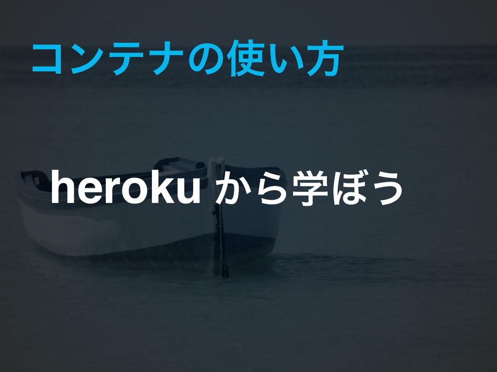 ίϯςφͷ͍ํ heroku ͔Βֶ΅͏