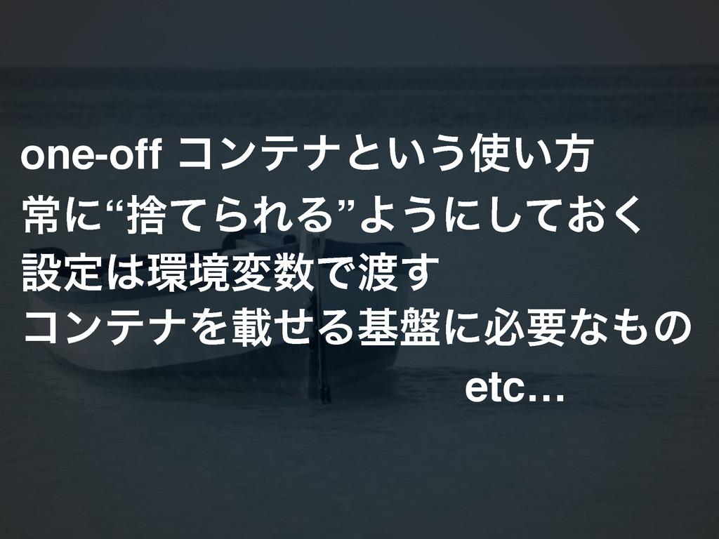 """one-off ίϯςφͱ͍͏͍ํ! ৗʹ""""ࣺͯΒΕΔ""""Α͏ʹ͓ͯ͘͠! ઃఆڥมͰ..."""