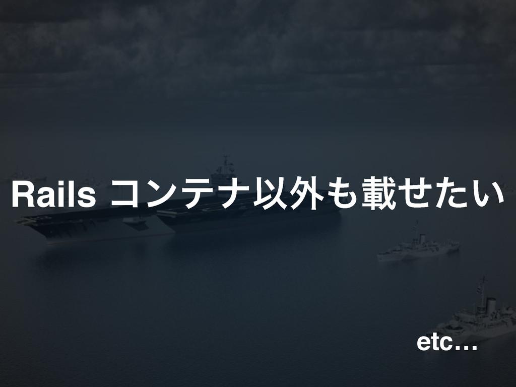 Rails ίϯςφҎ֎ࡌ͍ͤͨ etc…
