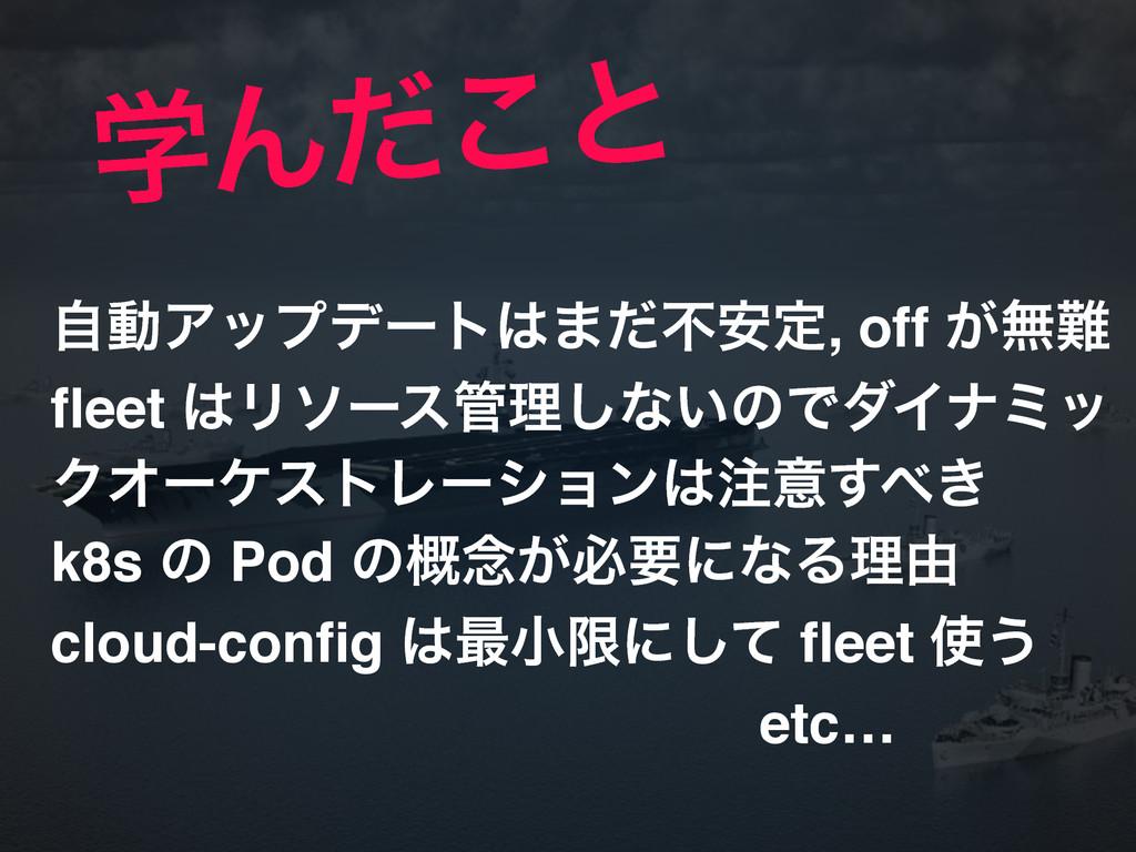 ֶΜͩ͜ͱ ࣗಈΞοϓσʔτ·ͩෆ҆ఆ, off ͕ແ! fleet Ϧιʔεཧ͠ͳ͍...
