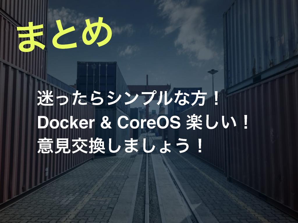 ·ͱΊ ͬͨΒγϯϓϧͳํʂ! Docker & CoreOS ָ͍͠ʂ! ҙݟަ͠·͠ΐ...
