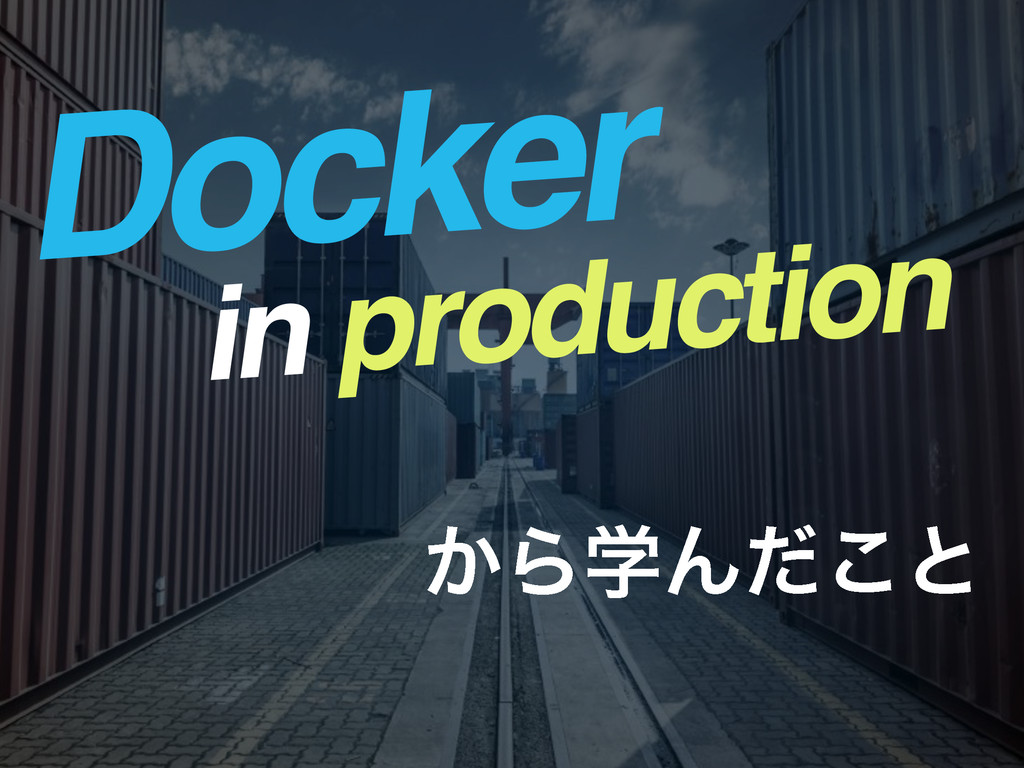 ͔ΒֶΜͩ͜ͱ Docker in production