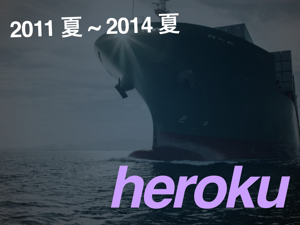 heroku 2011 Ն ~ 2014 Ն