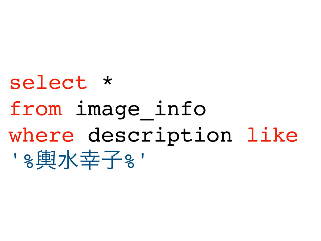 select * from image_info where description like...