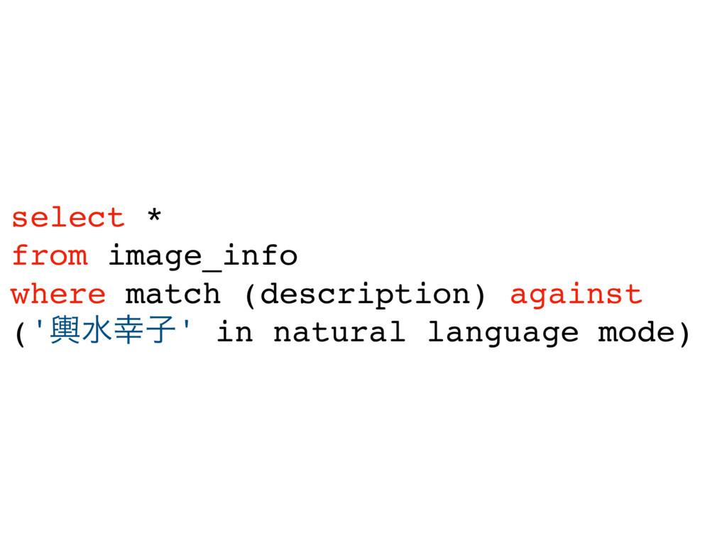 select * from image_info where match (descripti...