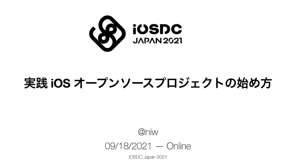 @niw 09/18/2021 — Online iOSDC Japan 2021 ࣮ફ iO...