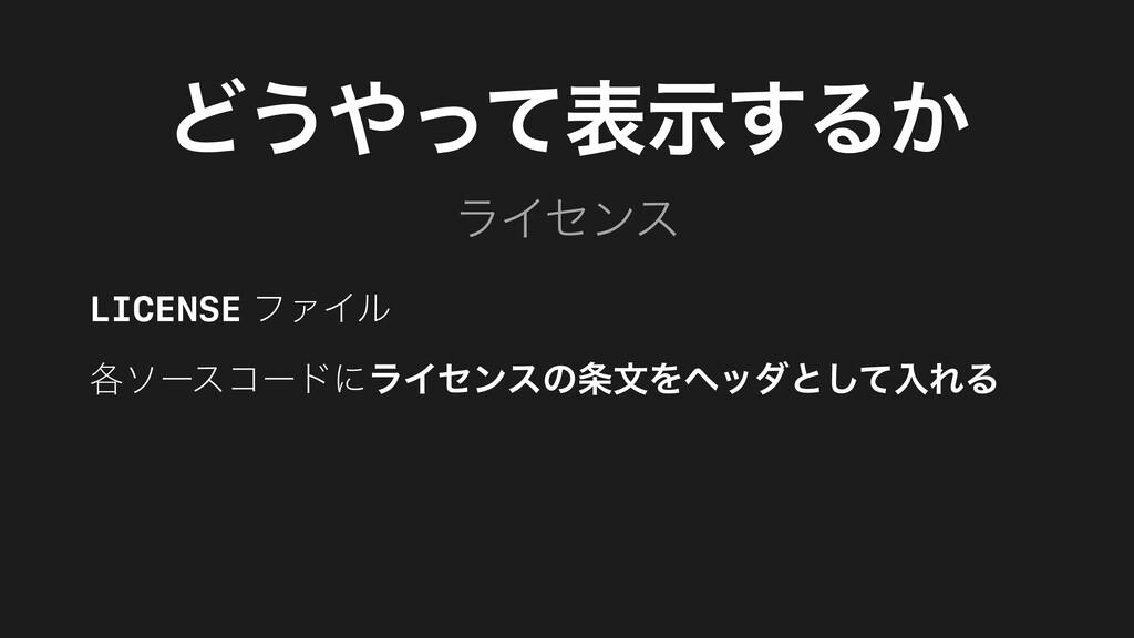 ϥΠηϯε Ͳ͏ͬͯදࣔ͢Δ͔ LICENSE ϑΝΠϧ ֤ιʔείʔυʹϥΠηϯεͷจΛ...