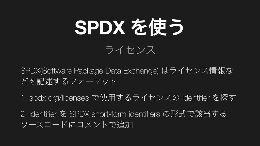 ϥΠηϯε SPDX(Software Package Data Exchange) ϥΠη...