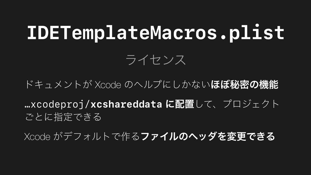 ϥΠηϯε IDETemplateMacros.plist υΩϡϝϯτ͕ Xcode ͷϔϧ...