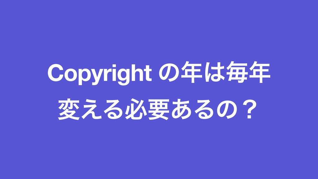 Copyright ͷຖ ม͑Δඞཁ͋Δͷʁ