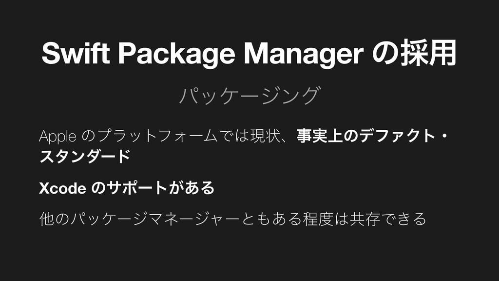 ύοέʔδϯά Swift Package Manager ͷ࠾༻ Apple ͷϓϥοτϑΥ...