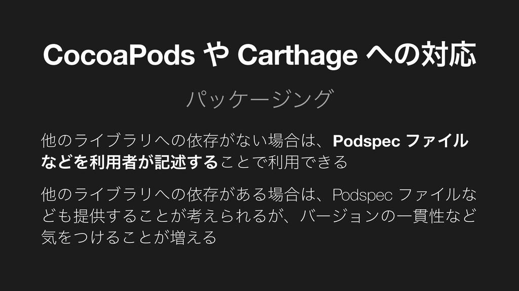ύοέʔδϯά CocoaPods  Carthage ͷରԠ ଞͷϥΠϒϥϦͷґଘ͕ͳ...