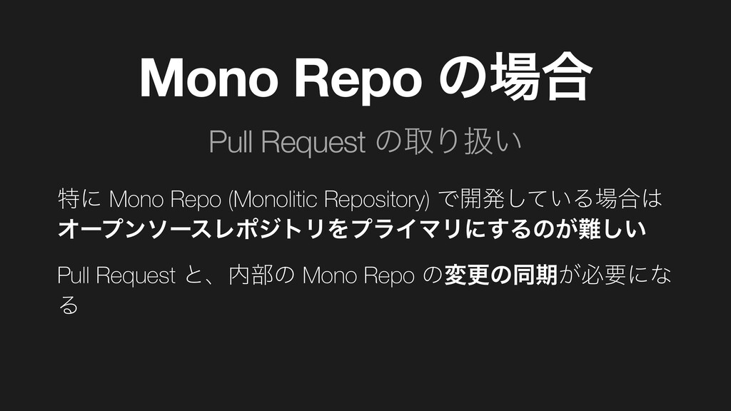 Pull Request ͷऔΓѻ͍ Mono Repo ͷ߹ ಛʹ Mono Repo (...