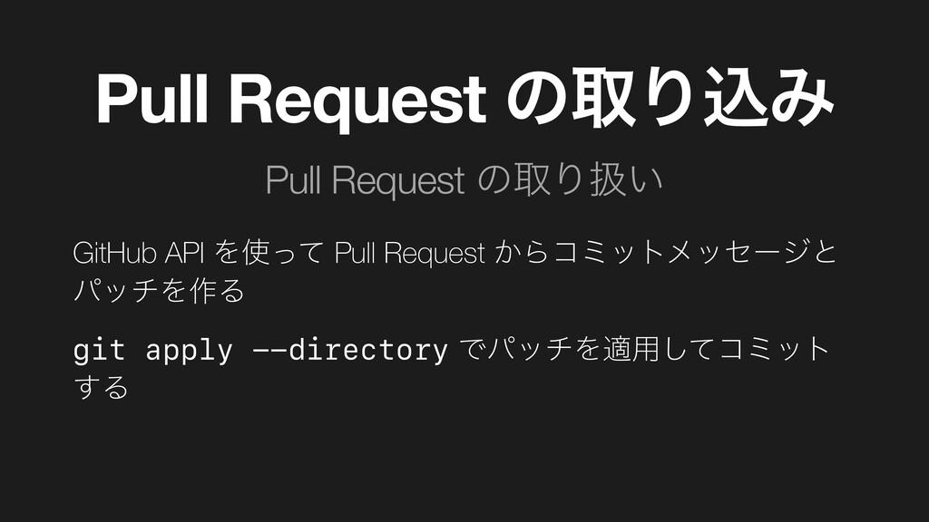 Pull Request ͷऔΓѻ͍ Pull Request ͷऔΓࠐΈ GitHub AP...