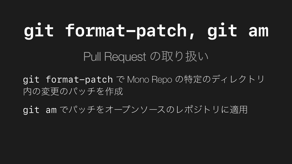 Pull Request ͷऔΓѻ͍ git format-patch, git am git...